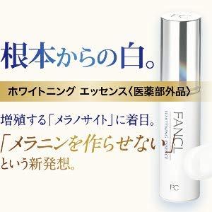 ファンケル(FANCL)新ホワイトニングエッセンス1本18mL(約30日分)【医薬部外品】