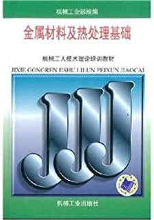 machinery workers, technical theory training materials: metal base material and heat treatment (primary workers)