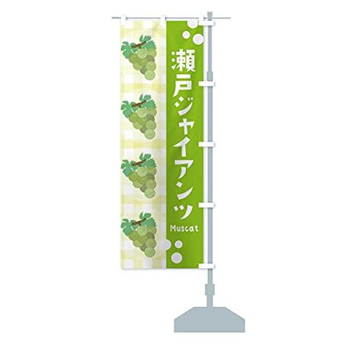 瀬戸ジャイアンツ・マスカット・ぶどう・葡萄 のぼり旗 サイズ選べます(コンパクト45x150cm 右チチ)