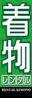 のぼり旗スタジオ のぼり旗 レンタル着物004 通常サイズ H1800mm×W600mm
