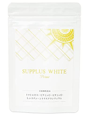 ホワイトピュア ビタミンC リコピン サプリメント 飲む夏の対策 【国内生産/1日2粒/1ヶ月分】