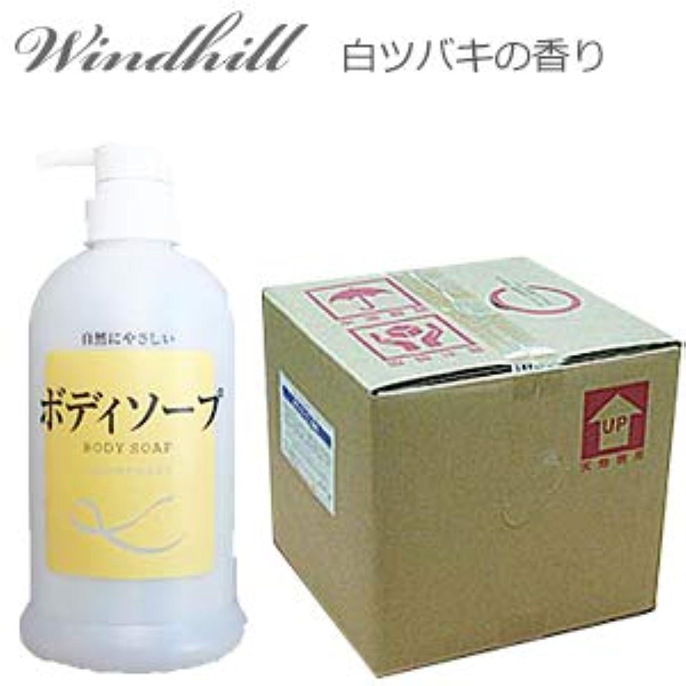 泥面イライラするなんと! 500ml当り175円 Windhill 植物性 業務用 ボディソープ  白ツバキの香り 20L