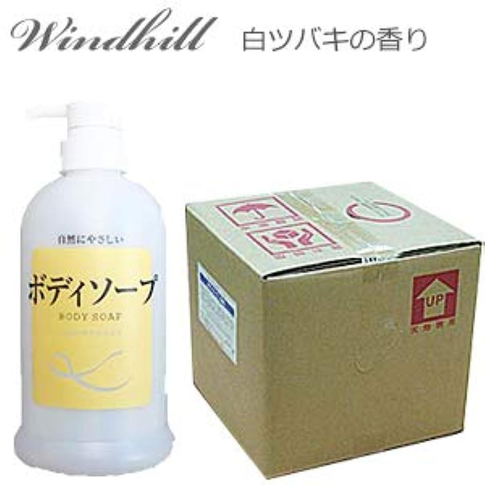 不器用宣言するラグなんと! 500ml当り175円 Windhill 植物性 業務用 ボディソープ  白ツバキの香り 20L