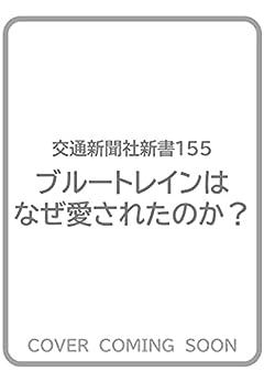 ブルートレインはなぜ愛されたのか? (交通新聞社新書 155)
