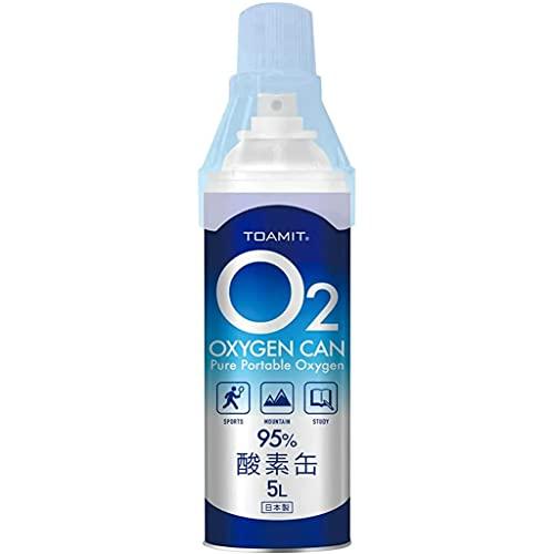 酸素缶 日本製 携帯用酸素スプレー 酸素吸入器 1本5リットル 5L 濃縮酸素 大容量 酸素濃度純度約95% 登山 スポーツ ジョギング マラソン 1本