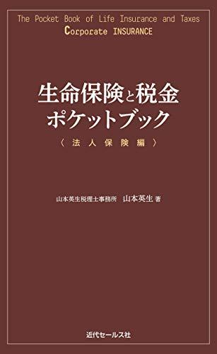 生命保険と税金ポケットブック〈法人保険編〉