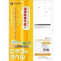 (まとめ)ヒサゴ エコノミーラベル A4 8面97×69mm 四辺余白 ELM025 1冊(100シート) 【×3セット】