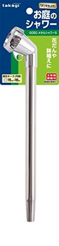 タカギ(takagi) 散水ノズル メタルシャワーS 太ホース ロングノズル G050 【安心の2年間保証】