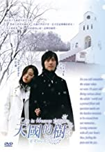 Tree in Heaven - Korean Drama (3DVD, Complete Series) All Region with English Subtitles