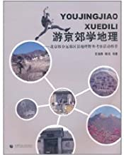 Geography Travel the outskirts of Beijing: Beijing part of the suburban districts and counties of geographical fieldwork activity recommendations [paperback](Chinese Edition)