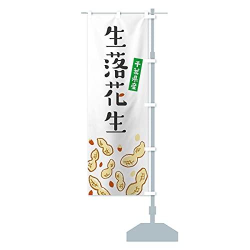 千葉県産生落花生 のぼり旗 サイズ選べます(スリム45x180cm 右チチ)