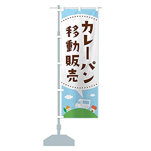 カレーパン移動販売 のぼり旗 サイズ選べます(ジャンボ90x270cm 左チチ)