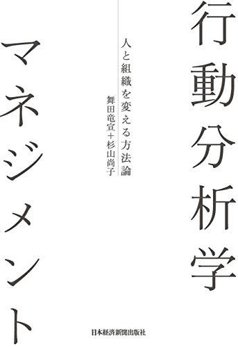行動分析学マネジメント-人と組織を変える方法論 (日本経済新聞出版)
