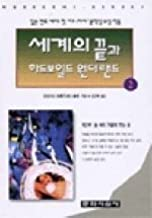Hard-boiled Wonderland and the End of the World (Korean Edition) : 2 Volume Set