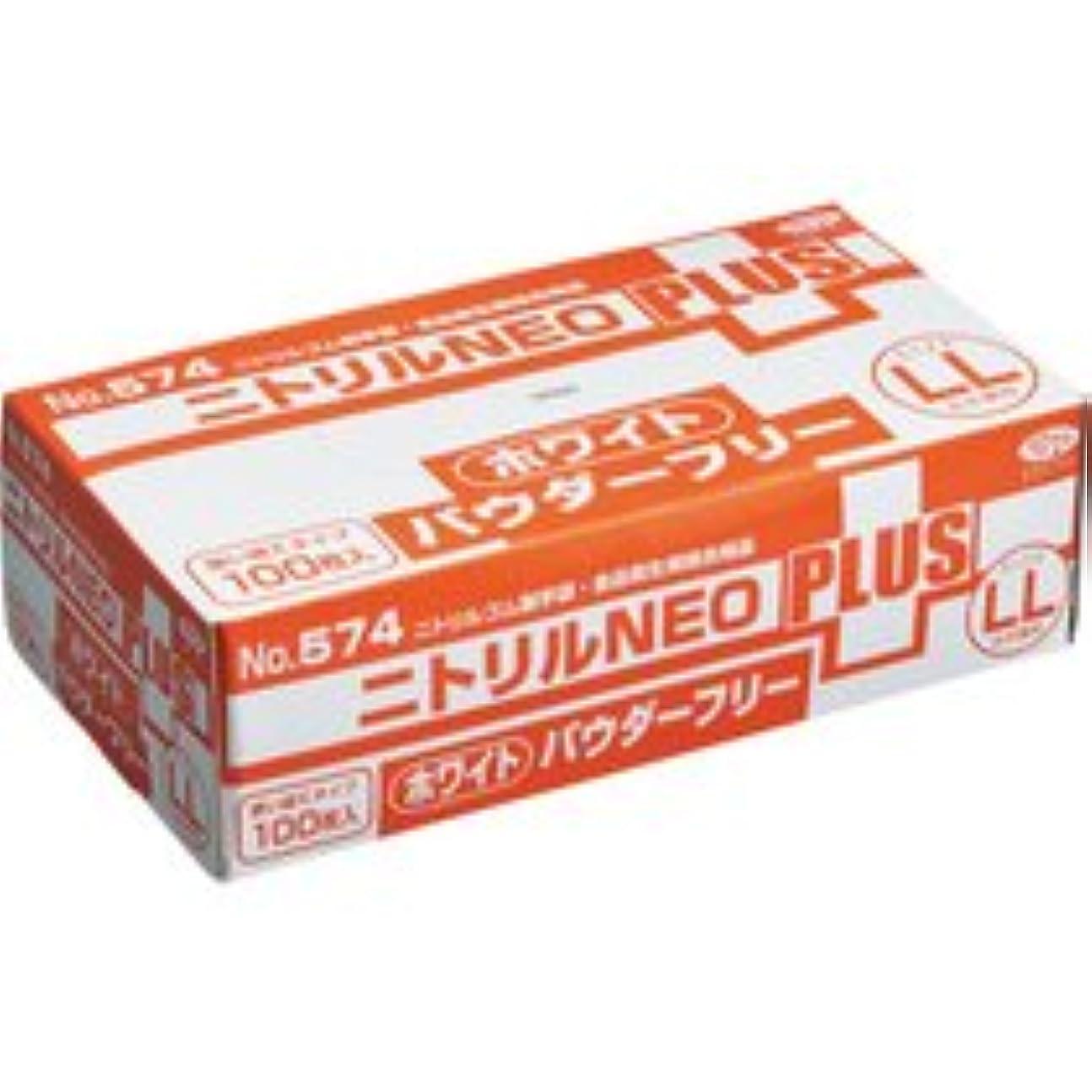 追放マイクロフォン曲げるエブノ ニトリルNEOプラス パウダーフリー ホワイト LL NO-574 1箱(100枚)