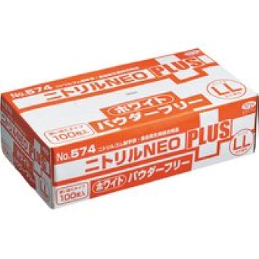 ブロック浸透するに同意するエブノ ニトリルNEOプラス パウダーフリー ホワイト LL NO-574 1箱(100枚)