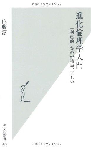 進化倫理学入門 (光文社新書)