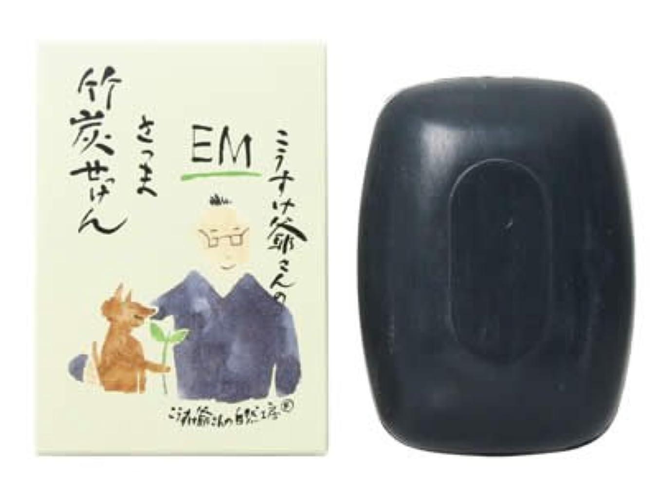 周囲著名なシニスこうすけ爺さんのEM薩摩竹炭石鹸