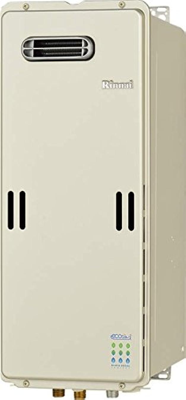 後方に時系列適応的リンナイ ガス給湯器【RUX-SE1600W】[23-6596] RUX-SE ガス種:プロパンガス(LPG)