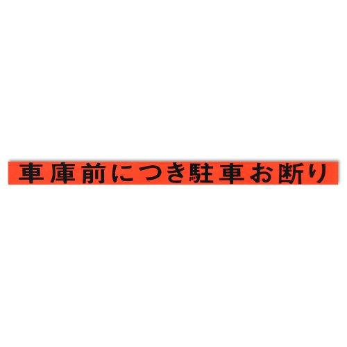 キョウリツサインテック ステッカーシャッタープレート 「車庫前につき駐車お断り」 KS1-1 赤