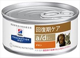 プリスクリプションダイエット 犬猫用 a/d 156g×5