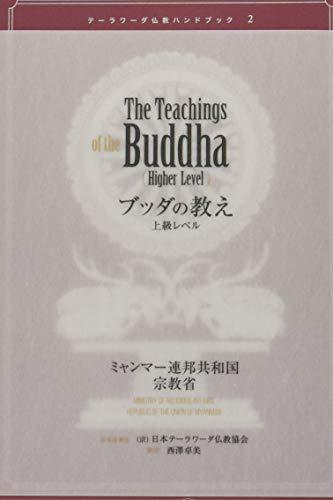 テーラワーダ仏教ハンドブック2 (ブッダの教え上級レベル)