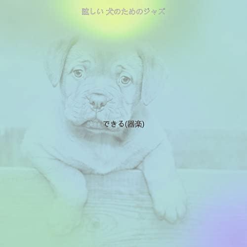 眩しい 犬のためのジャズ