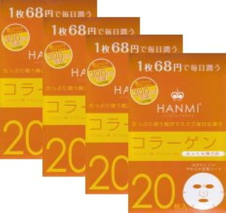 損なう保険をかける先住民MIGAKI ハンミフェイスマスク コラーゲン(20枚入り)×4個セット
