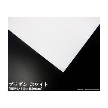 プラダン (ホワイト) 【4×910×1820mm】(5枚入)【O】
