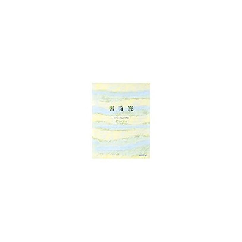回復する栄光の消防士コクヨ 書翰箋(書簡箋) 色紙判 横罫21行 上質紙 50枚 ?-65 / 10セット