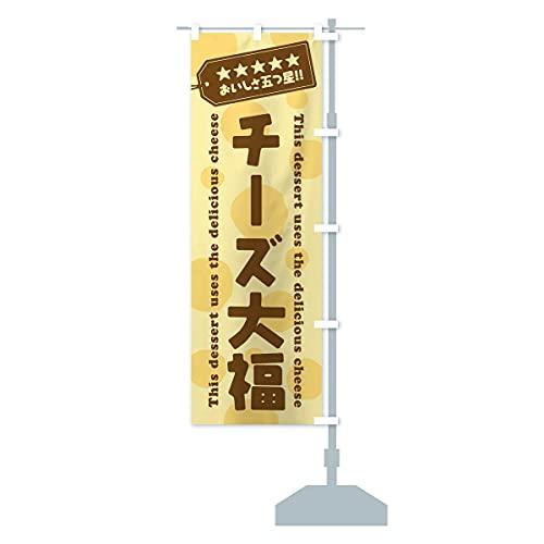 チーズ大福/チーズスイーツ のぼり旗 サイズ選べます(スリム45x180cm 右チチ)