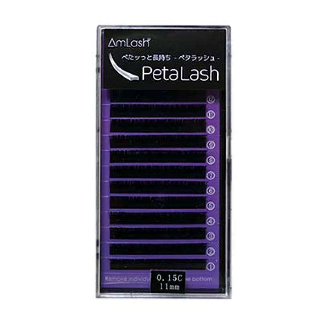 素晴らしさじゃがいも恥ずかしさAmlash(アムラッシュ)ペタラッシュ Cカール 0.15mm×11mm