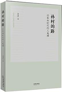 孙村的路:后革命时代的人鬼神