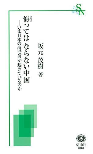 侮ってはならない中国-いま日本の海で何が起きているのか (信山社新書)