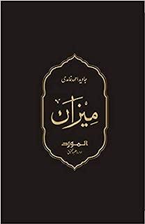 Meezan Urdu Paperback
