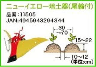 ニューイエロー培土器(尾輪付)ホンダ耕運機・ピアンタFV200用カセットガス式?家庭菜園?【smtb-kd】