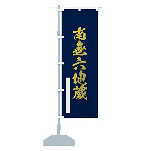 南無六地蔵 のぼり旗 サイズ選べます(ショート60x150cm 左チチ)