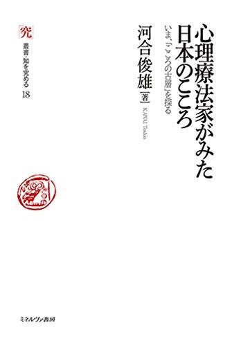 心理療法家がみた日本のこころ:いま、「こころの古層」を探る (叢書・知を究める 18)の詳細を見る
