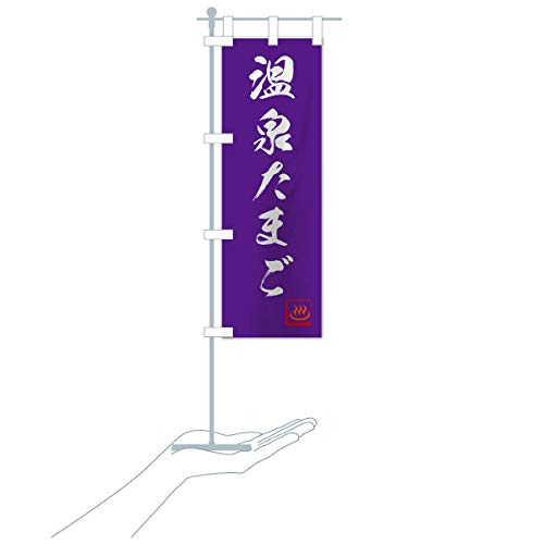卓上ミニ温泉たまご のぼり旗 サイズ選べます(卓上ミニのぼり10x30cm 立て台付き)