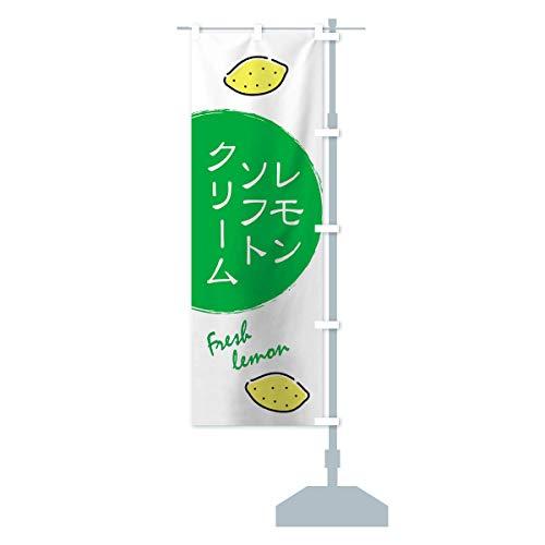レモンソフトクリーム のぼり旗 サイズ選べます(ショート60x150cm 右チチ)