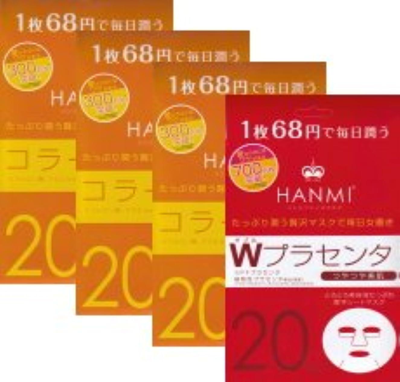 あえてカセット上がるMIGAKI ハンミフェイスマスク(20枚入り)「コラーゲン×3個」「Wプラセンタ×1個」の4個セット
