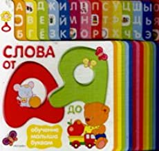 Slova ot A to Ya (a Russian Picture Wordbook) - in Russian language