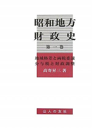 昭和地方財政史〈第1巻〉地域格差と両税委譲・分与税と財政調整の詳細を見る