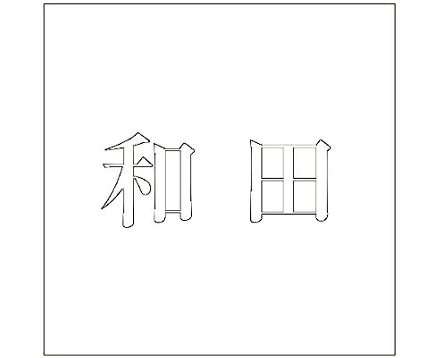 疑い聴く食料品店切文字 カッティングシート 明朝文字 ???? 100×100mm表札板用 和田 オーダーメイド 納期8営業日