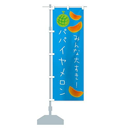 パパイヤメロン のぼり旗 サイズ選べます(ショート60x150cm 左チチ)