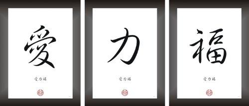 LIEBE - KRAFT - GLÜCK Chinesische Japanische Kanji Kalligraphie Schriftzeichen Dekoration Bilder Set