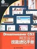 DreamweaverCS3 evolution of web design skills manual (with CD)