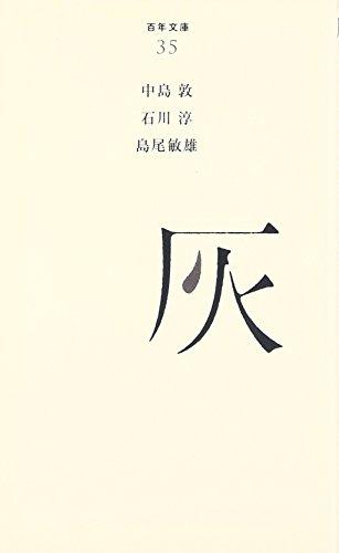 (035)灰 (百年文庫)