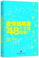 Paperback McKinsey Elite 48 work habits(Chinese Edition) Book