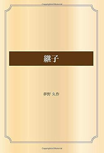 継子 (青空文庫POD)